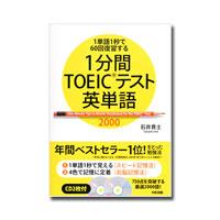 1分間TOEICテスト英単語